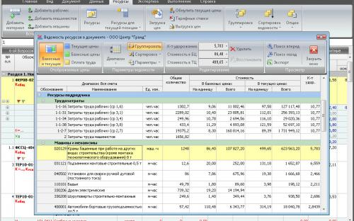 скачать программу гранд смета бесплатно без регистрации - фото 11